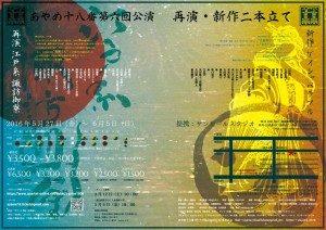 geisha-flier2-300x212