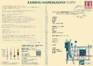 haresugata-flier2